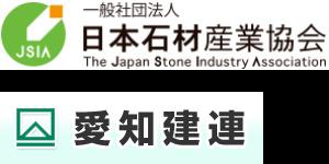 一般社団法人 日本石材産業協会 / 愛知建連