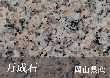 万成石 / 岡山県産