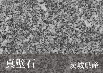 真壁石 / 茨城県産