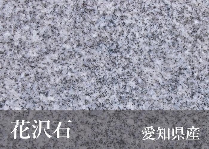 花沢石 / 愛知県産