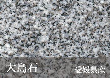 大島石 / 愛媛県産
