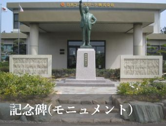 記念碑・モニュメント制作