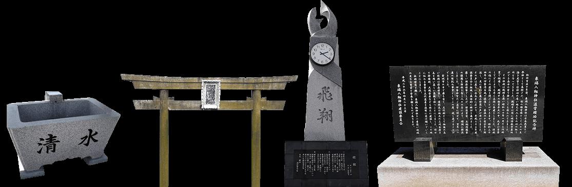 鳥居・モニュメント・記念碑など