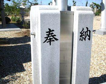 奉納の石柱