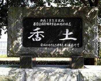 石碑 / モニュメント
