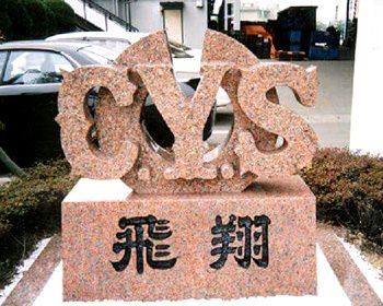 CYS 飛翔 / オブジェ