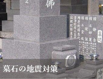 墓石の地震対策