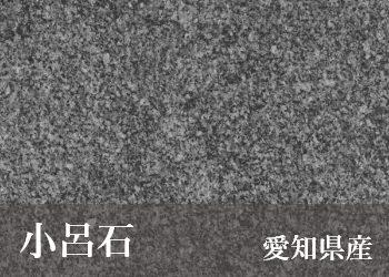 小呂石 / 愛知県産