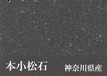 本小松石 / 神奈川県産