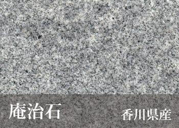 庵治石 / 香川県産