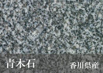 青木石 / 香川県産