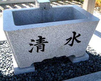 清水の石桶